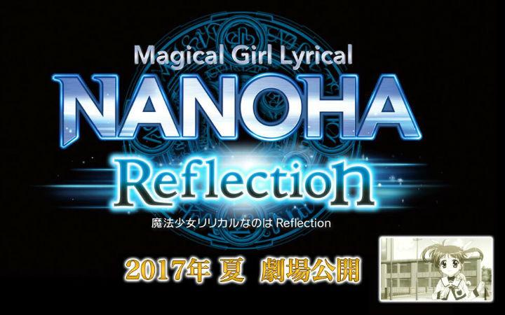第3部剧场版《魔法少女奈叶 Reflection》阵容公布