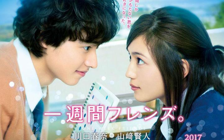 又见小王子 漫改真人电影《一周的朋友》预告公布