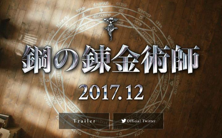 《钢之炼金术师》真人电影定档来年12月上映