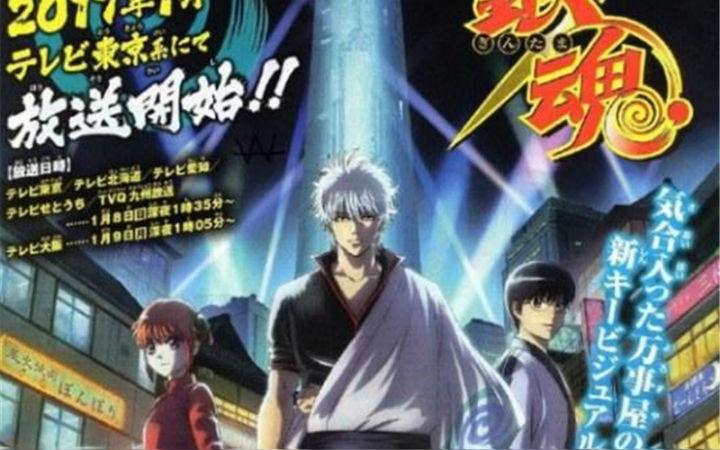 《银魂》新动画1月开播!最新超帅宣传海报公布