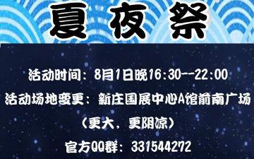 100%还原日本夏夜祭!8月1日南京ComicDawn02