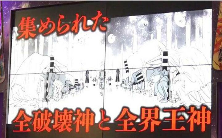《龙珠:超》动画新章预告视频 全王摧毁所有宇宙?