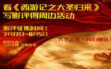 《西游记之大圣归来》影评大赛活动开启