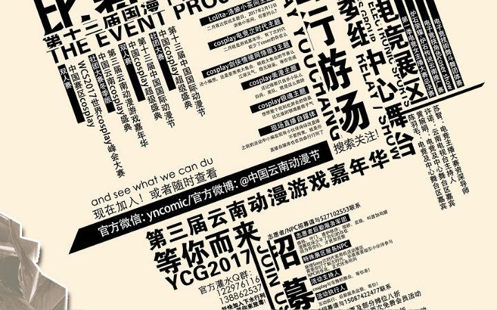 2017云南动漫游戏嘉年华不华丽版本二宣姗姗来迟!