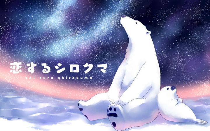 萌系BL漫画《恋爱的白熊》动画声优公布