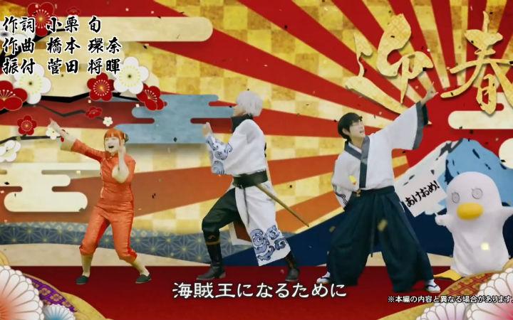 《银魂》真人版发布贺岁视频 新年愿望是成为海贼王?