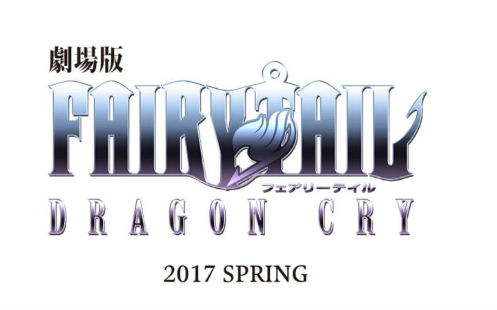 妖尾剧场版定名《DRAGON CRY》 17年春季上映