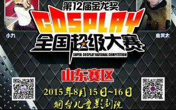 2015年第12届金龙奖Cosplay全国超级大赛山东赛区嘉宾公布