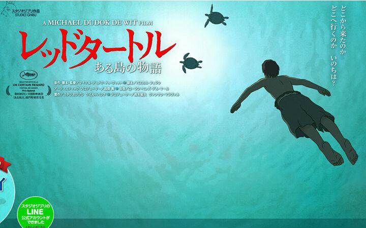 奥斯卡最佳动画片奖提名 《红色海龟》入选《你的名字》无缘