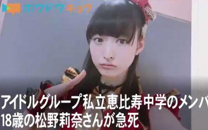 讣告:日本18岁少女偶像松野莉奈演唱会后去世