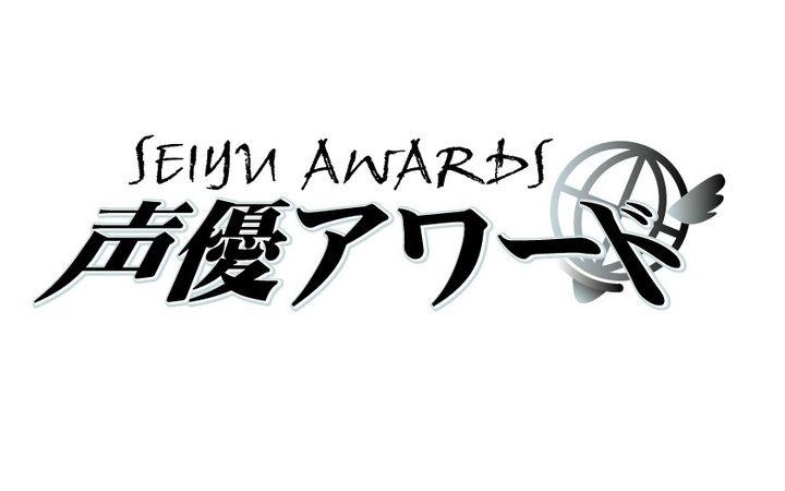 第十一届声优Awards部分奖项名单 各大奖项将花落谁家?