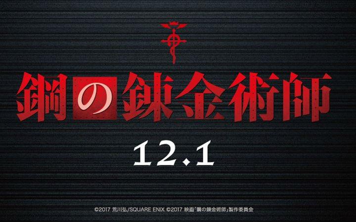 《钢炼》定档12月1日,真人版史上最还原角色形象公开