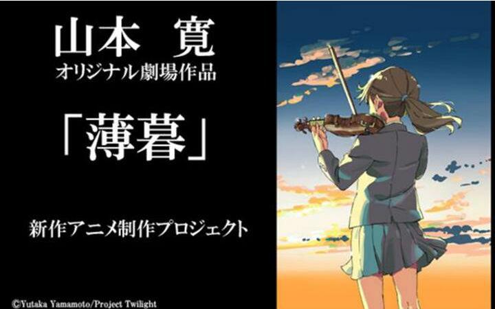 山本宽动画新作项目《薄暮》众筹中 预计2018年上映