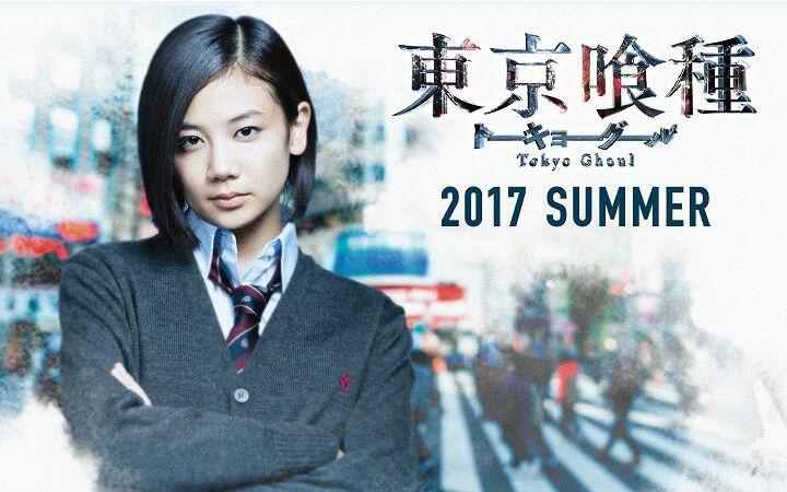 真人电影版《东京喰种》7月29日上映 官网表示按预定进行