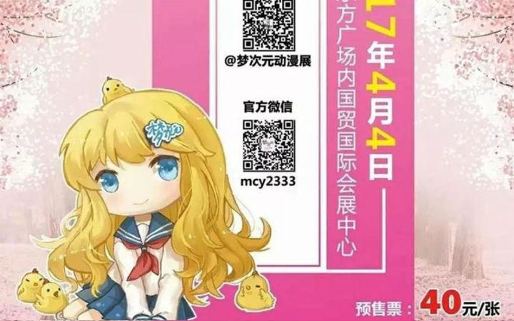 404高能预警!2017年4月4日梦次元春日祭来袭!