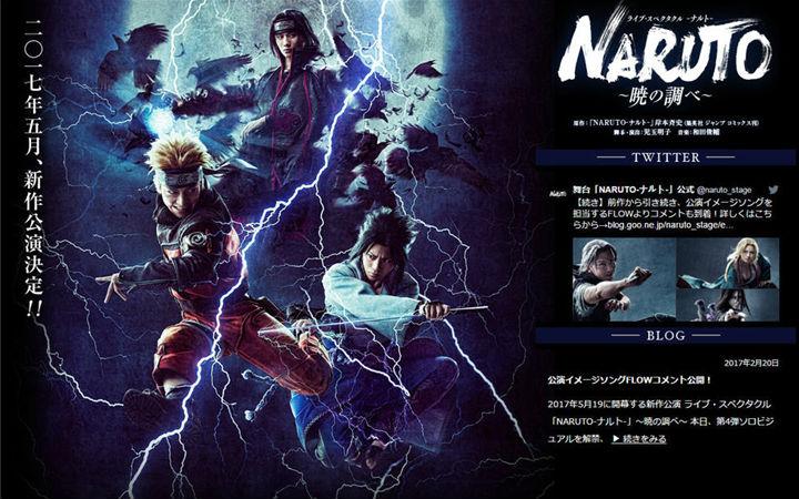 7月14日开演!《火影忍者》舞台剧确认登录上海