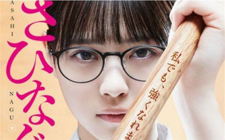 承包乃团妹子!《薙刀社青春日记》9月上映