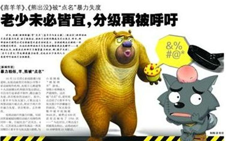 震惊隔壁?儿童模仿动画受伤事件引日媒关注