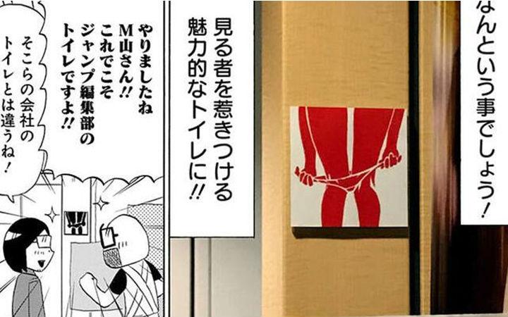 矢吹健太朗老师玩过火!绅士向女厕所标志内容被下架