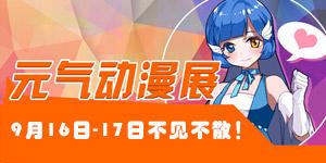 2017元气动漫展火热来袭!9月16日至17日与您不见不散!