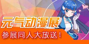 元气动漫展参展同人作品大放送!