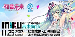 初音未来演唱会11月25日举办!
