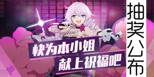 【抽奖结果】为琪亚娜先上生日祝福抽奖公布!