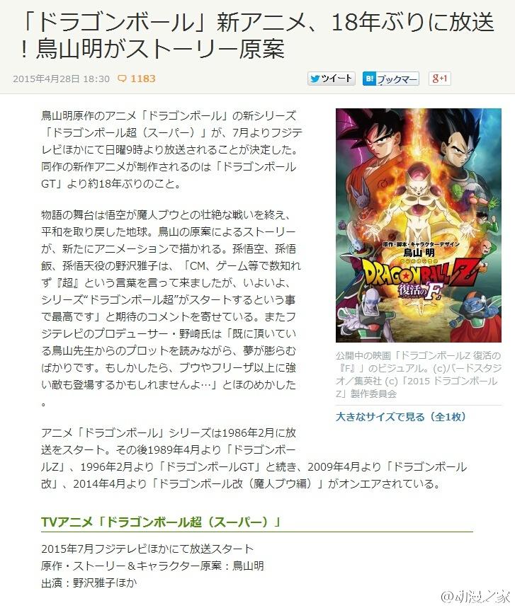 龙珠完全新作动画《龙珠 超》2015年7月放送开始