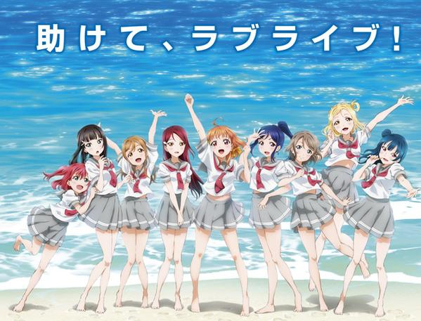 新企画「Love Live!Sunshine!!」角色声优公开