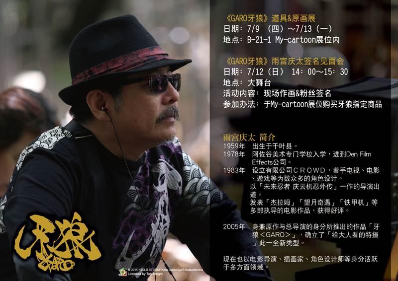 雨宫-活动海报.jpg