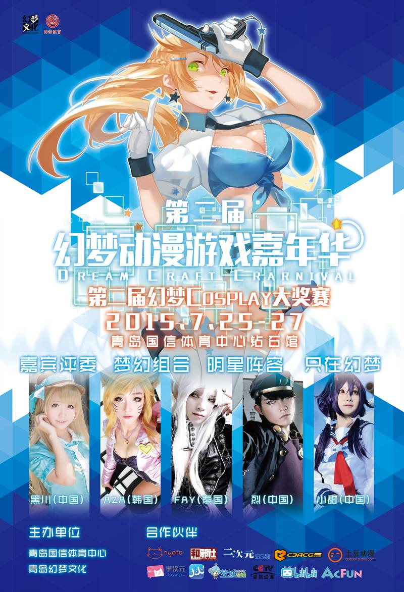 DreamCraftCarnival2015幻梦动漫游戏嘉年华豪华盛开