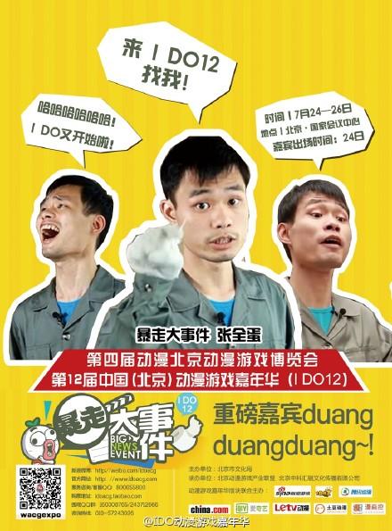 第四届动漫北京和第十二届中国(北京)动漫游