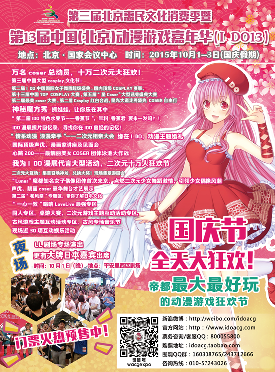 第十三届中国(北京)动漫游戏嘉年华(I DO13)即将重