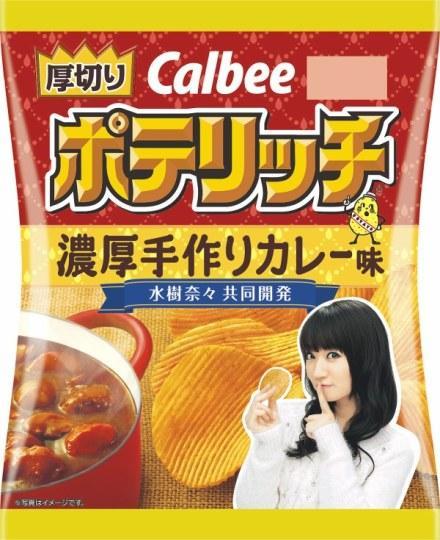 水树奈奈制作薯片将于2月1日发售