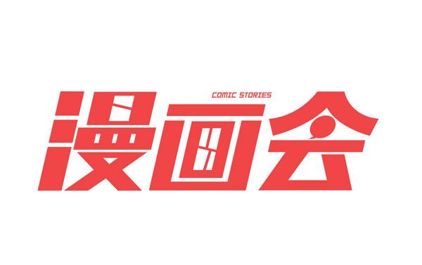 漫画会LOGO.jpg