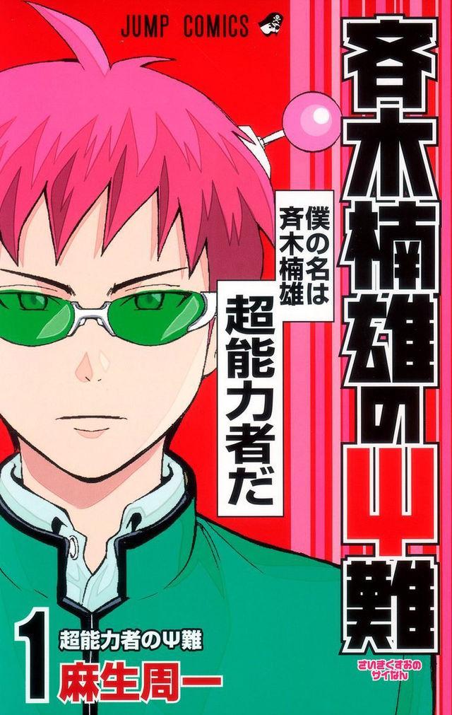 news_xlarge_saikikusuo_01.jpg