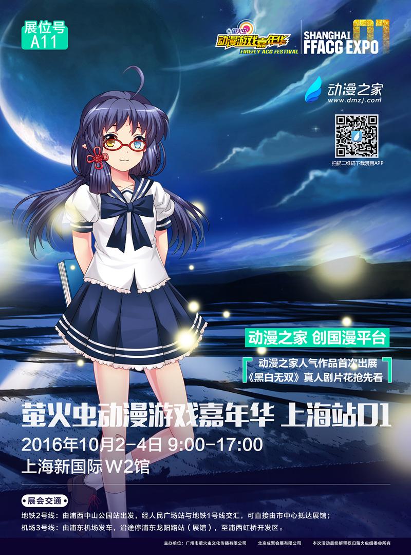 动漫之家海报 拷贝.jpg