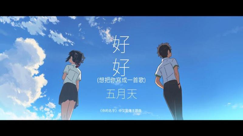五月天演唱 《你的名字。》台湾官方中文宣传曲