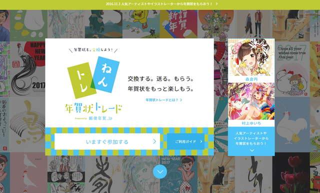 《日本邮局萌贺年卡》超「鸡」可爱~设计自己的贺年卡来交换吧❤ - 图片14
