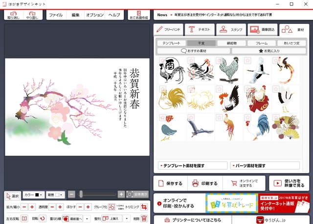 《日本邮局萌贺年卡》超「鸡」可爱~设计自己的贺年卡来交换吧❤ - 图片13