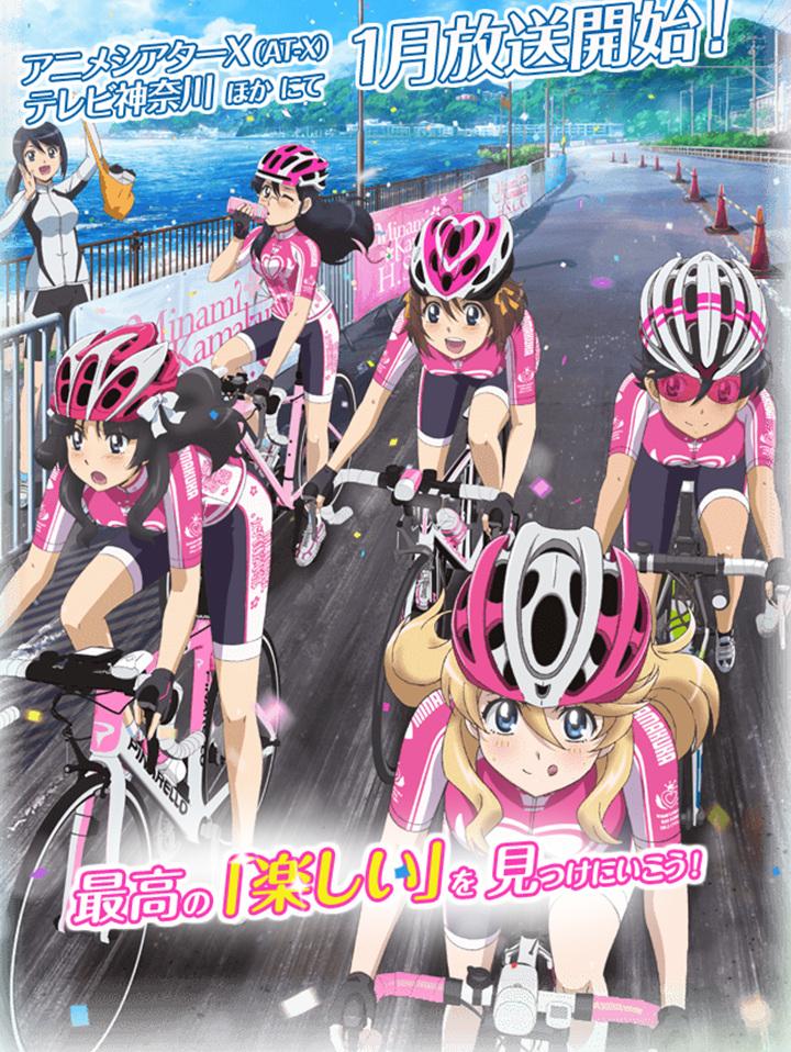 1月新番《南镰仓高校女子自行车社》宣传PV公开