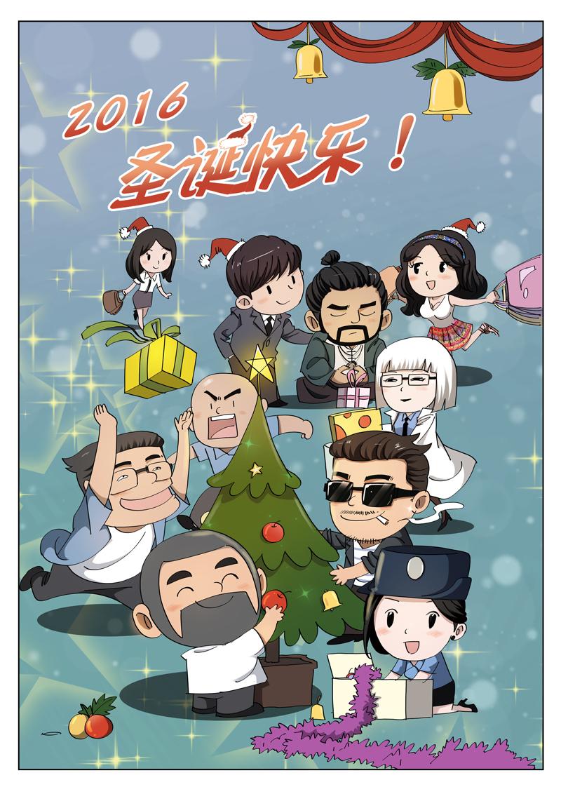 诡水疑云2016年圣诞节贺图(合并图层).jpg