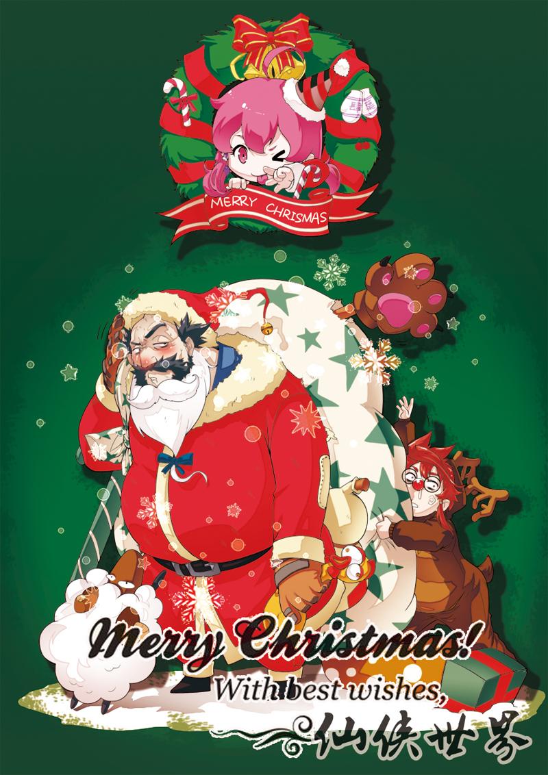 仙俠世界圣诞贺图wcgkf.jpg