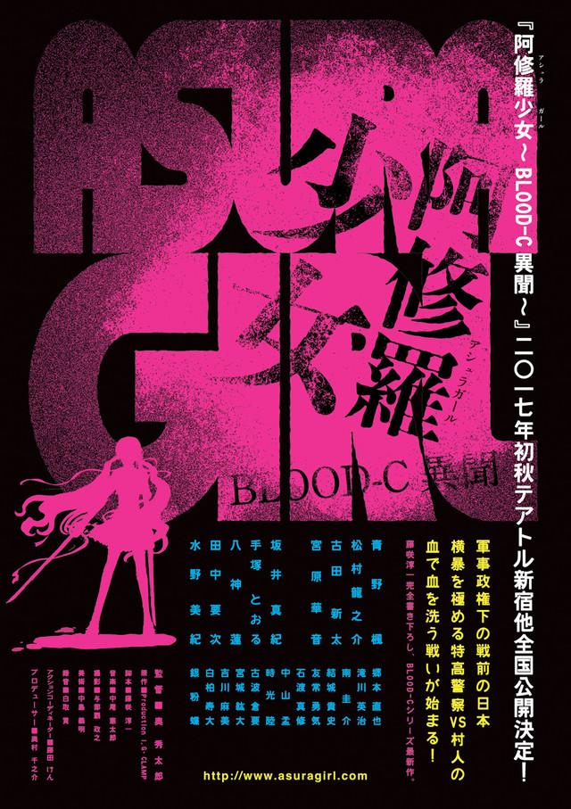 news_xlarge_ashura_shojo.jpg