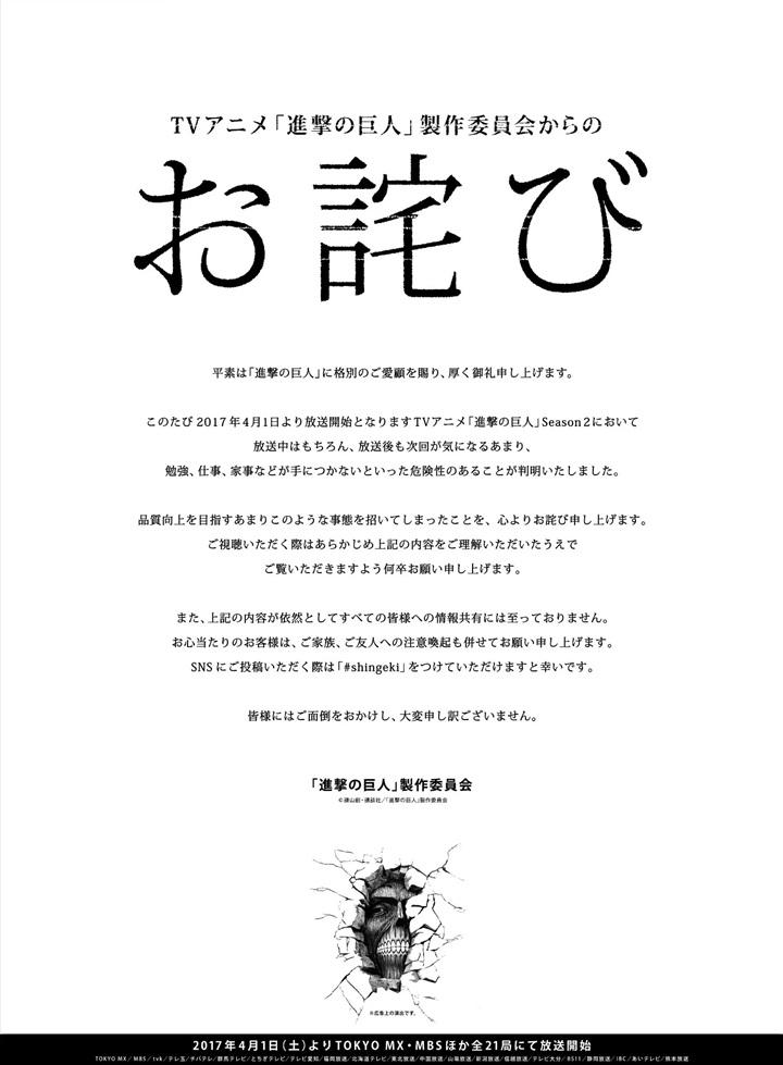 日本经济新闻公开《进击的巨人》制作委员会道歉信