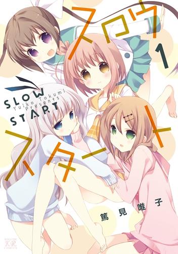 芳文社四格漫画「Slow Start」动画化决定!