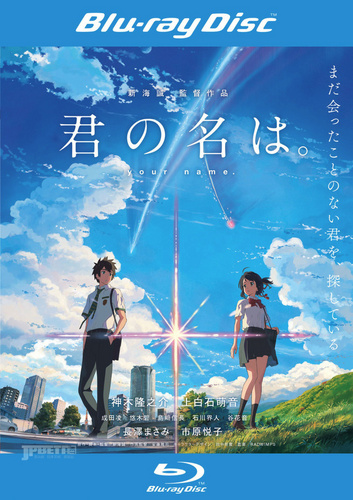 一起买吧 《你的名字。》BD/DVD7月26日发售