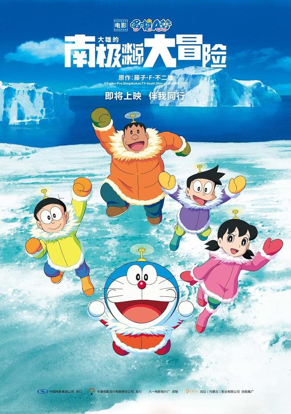 今年也去影院看蓝胖子?《哆啦A梦》最新剧场版中文PV公开