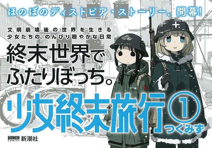 news_header_shojoshumatsu1_pop.jpg