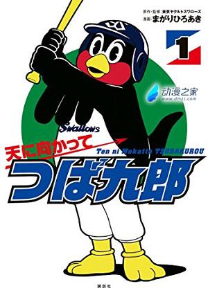 tennimukattetsubakuro_s01.jpg